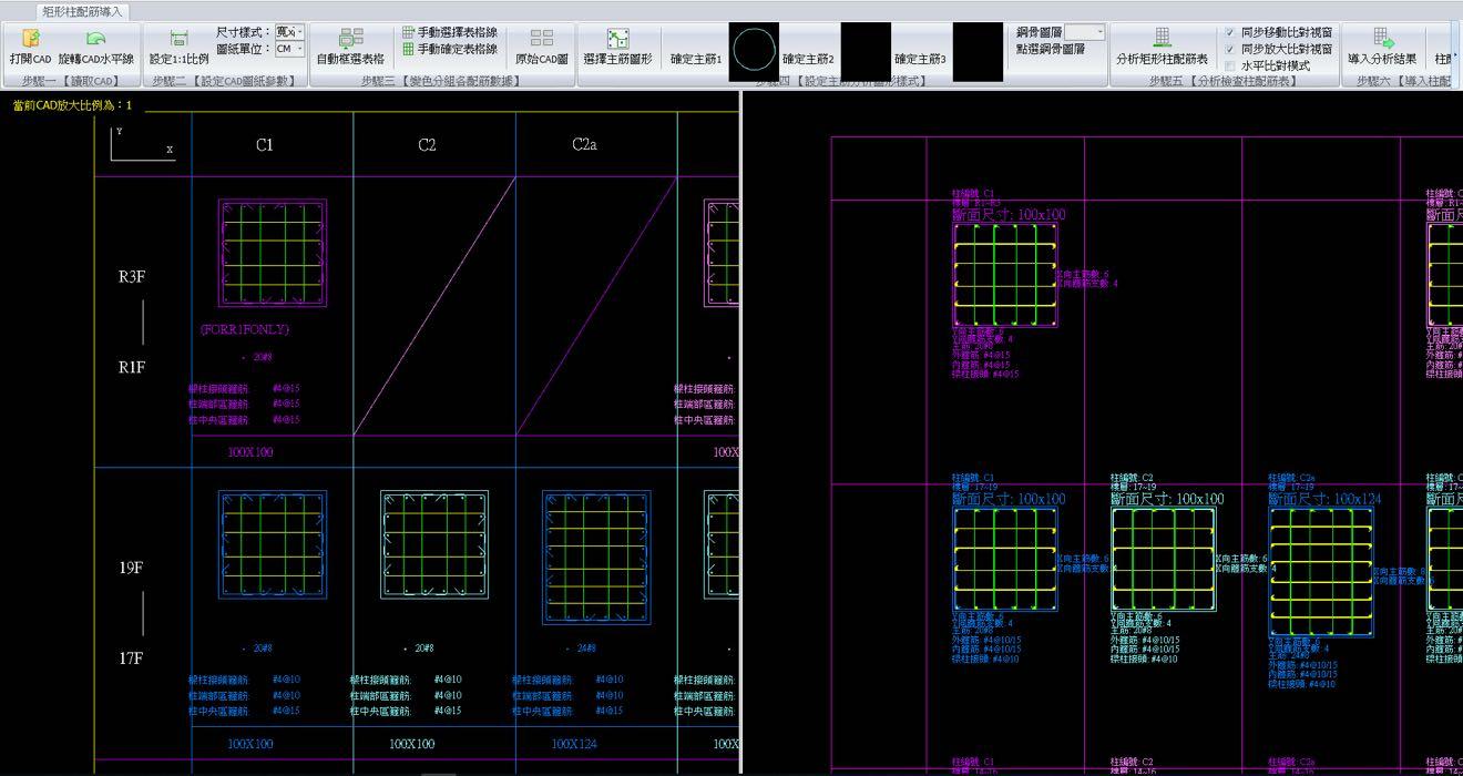 原始CAD柱配筋表-分析完成柱配筋表