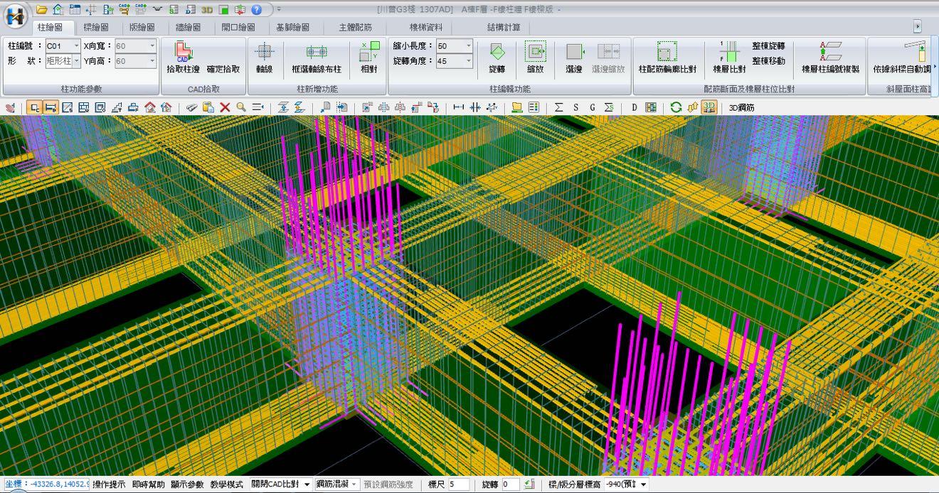 柱、樑鋼筋施工圖3D顯示查核