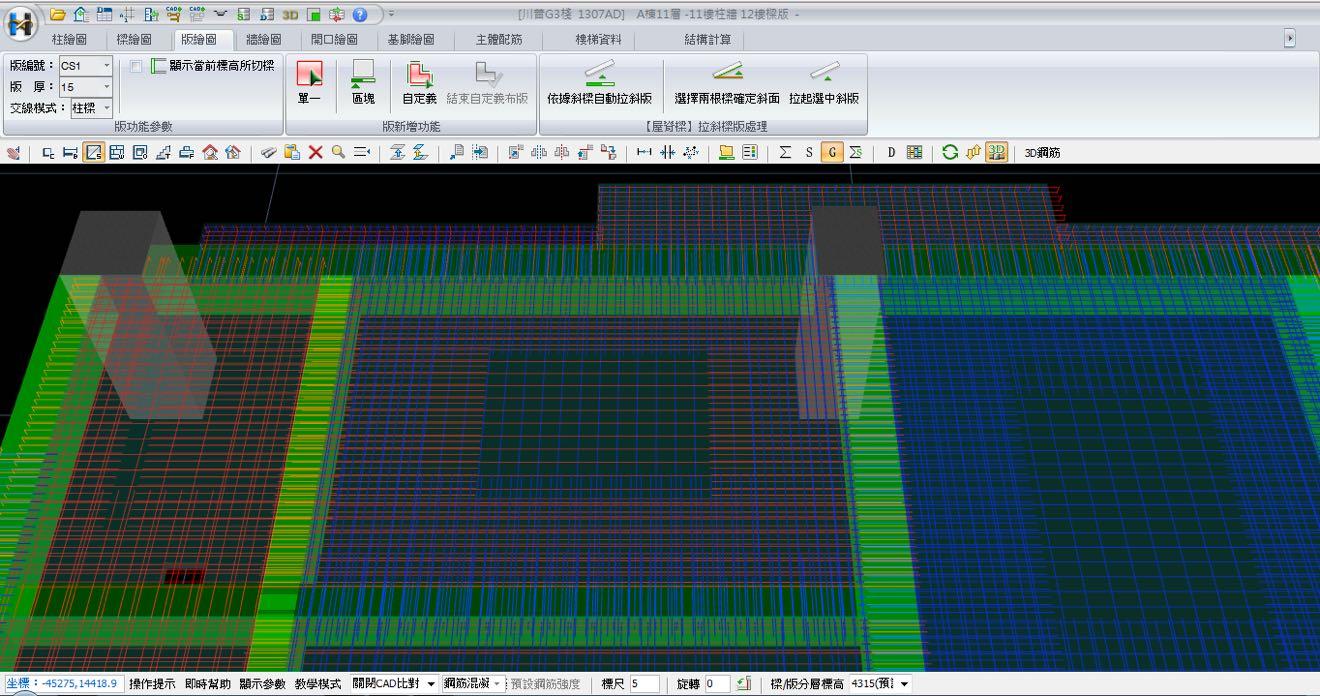 版鋼筋施工圖3D顯示查核