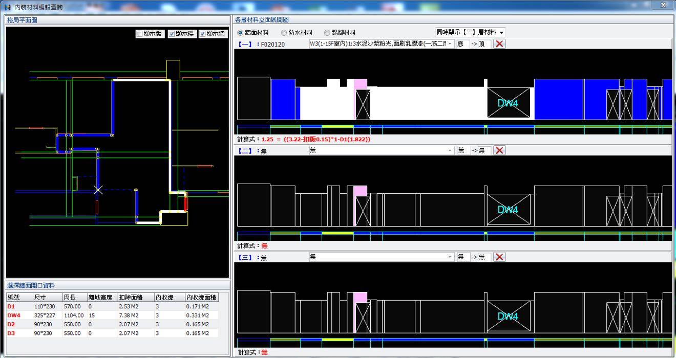 可檢視格局內牆開口位置及詳細計算式